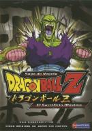 Dragon Ball Z: El Sacrificio Maximo