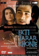 Ekti Tarar Khonje (Stars Never)