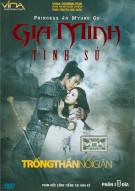 Gia Minh Tinh Su 1 (Princess Ja Myung Go 1)