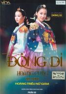 Dong Di Phan 3 (Dong Yi 3)
