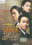 Bac Si Do Te: Phan 2 (Je Joong Won 2)
