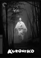 Kuroneko: The Criterion Collection