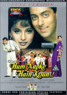 Hum Aapke Hain Koun (Who Are You to Me)