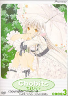 Chobits: Darkness Descends (V.3)