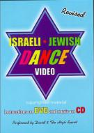 Israeli Jewish Dance Video (CD & DVD)