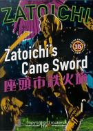 Zatoichi: Blind Swordsman 15 - Zatoichis Cane Sword