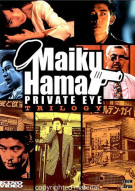 Maiku Hama: Private Eye Trilogy - Trap, The / Stairway to the Distant Past, The / Most Terrible Time in My Life, The
