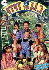 Dudu Fishers Kindergarten: Volume 5 - Best Intentions
