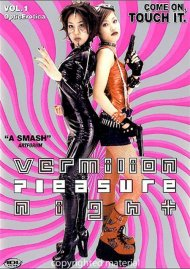 Vermilion Pleasure Night: Volume 1 - Optical Erotica