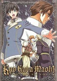 Kyo Kara Maoh!: God(?) Save Our King - Volume 8