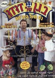 Dudu Fishers Kindergarten: Volume 11 - Chanukah