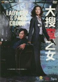 Lady Cop & Papa Crook