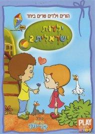 Israeli Childhood Songs: Volume 2