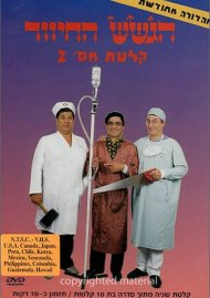Hagashash Ha-hiver - Vol. 2