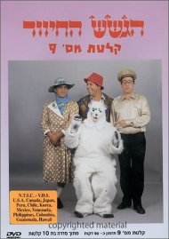 Hagashash Ha-hiver - Vol. 9