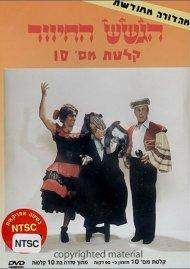 Hagashash Ha-hiver - Vol. 10