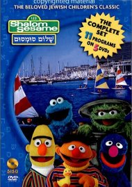 Shalom Sesame: The Complete Set