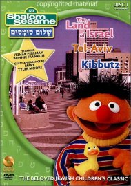 Shalom Sesame: Volume 1
