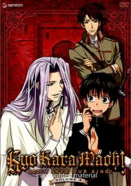 Kyo Kara Maoh!: God(?) Save Our King - Volume 4 (with Disc Book)