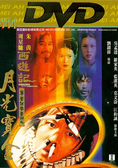 Chinese Odyessy 1: Pandoras Box