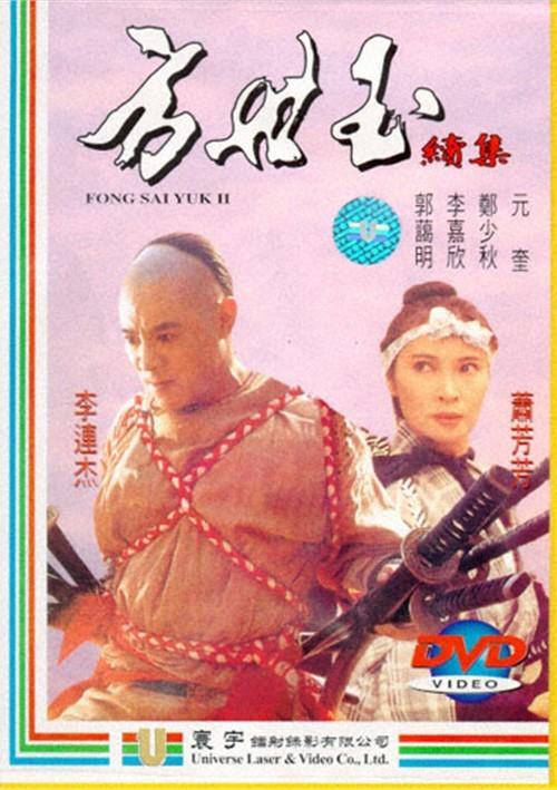 Fong Sai-Yuk 2