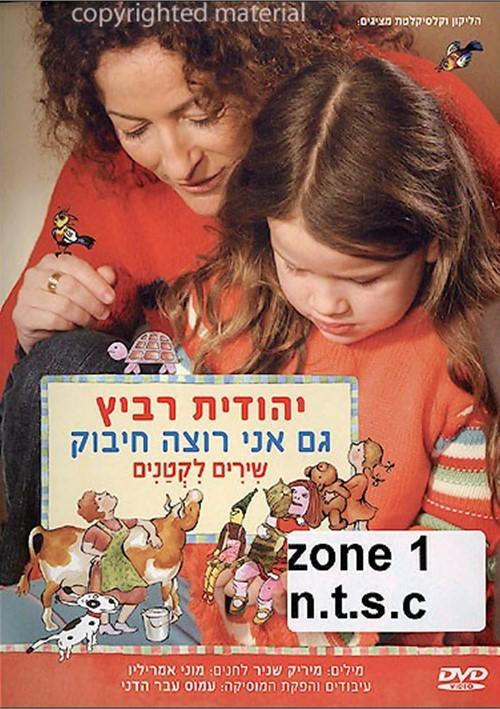 I Want A Hug Too With Yehudit Ravitz