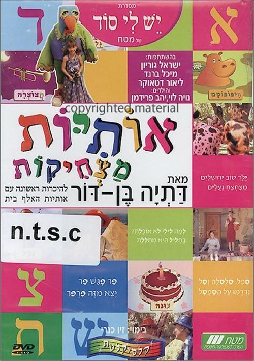 Funny Alef Bet