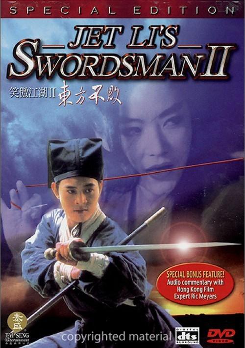 Swordsman II: Special Edition