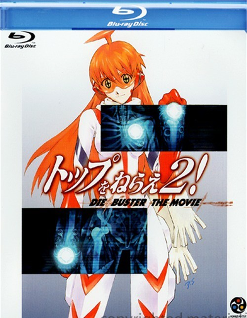 Diebuster The Movie
