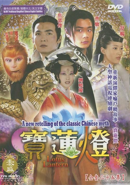 Lotus Lantern (TV Series)
