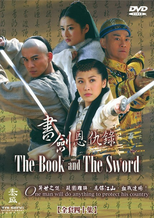 Book And The Sword, The (TV Series)