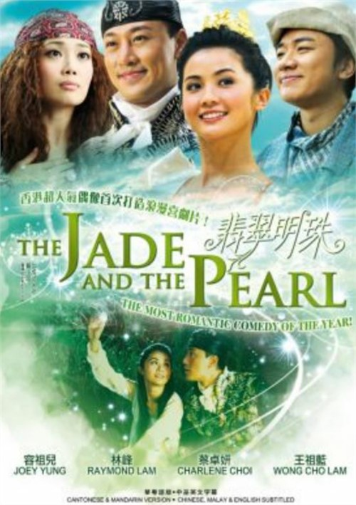 Jade And The Peral, The
