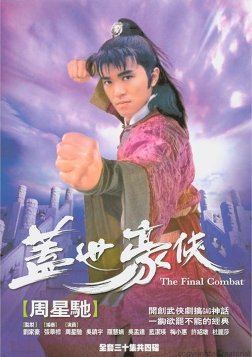 Final Combat, The