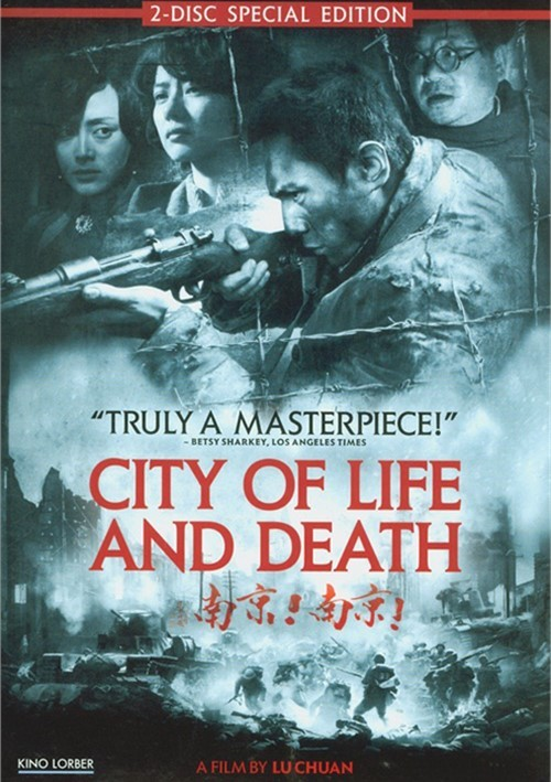 City Of Life And Death: 2-Disc Special Edition