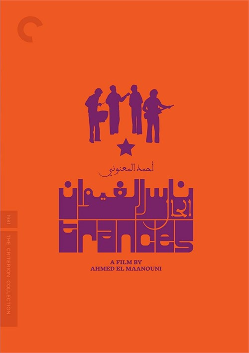 Trances (The Criterion Collection DVD)