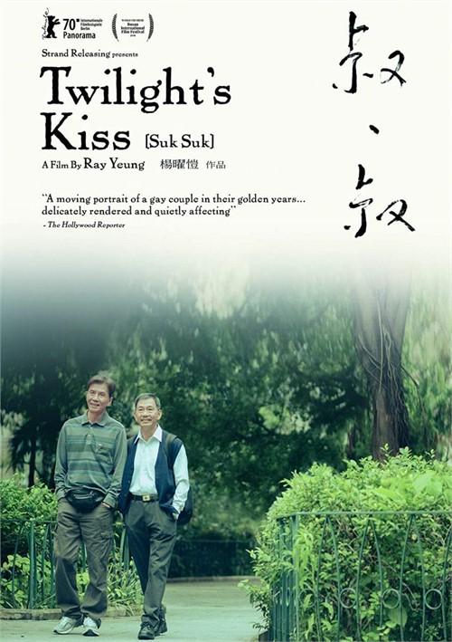 Twilights Kiss