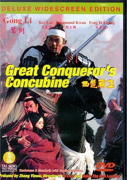Great Conquerors Concubine