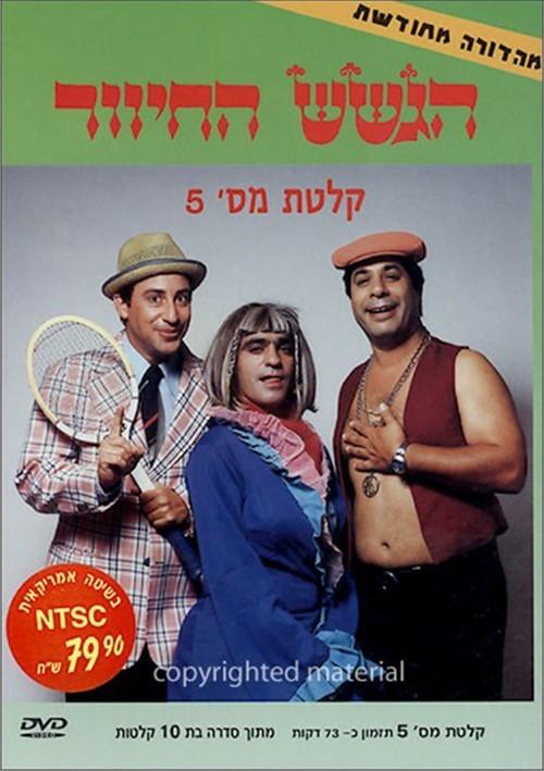 Hagashash Ha-hiver - Vol. 5