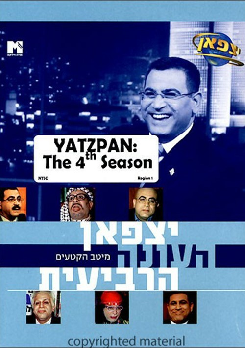 Yatzpan: The 4th Season