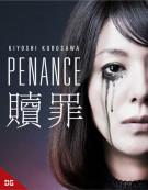 Penance Blu-ray