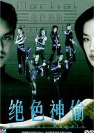 Martial Angels Movie