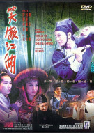 Swordsman Movie