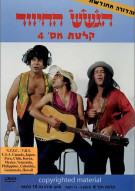 Hagashash Ha-hiver - Vol. 4 Movie