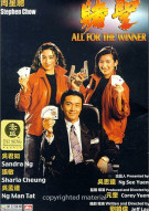 All For The Winners Movie
