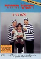 Hagashash Ha-hiver - Vol. 6 Movie