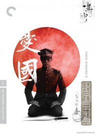 Patriotism: The Criterion Collection Movie