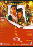 Chinese Ghost Story 2, A Movie