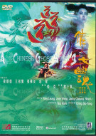 Chinese Ghost Story 3, A Movie