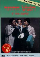 Hagashash Ha-hiver - Vol. 7 Movie