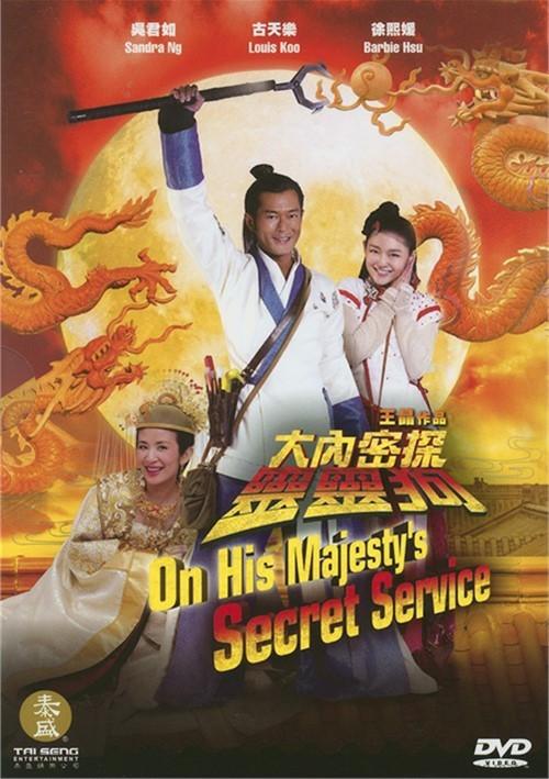 On His Majesty's Secret Service Movie